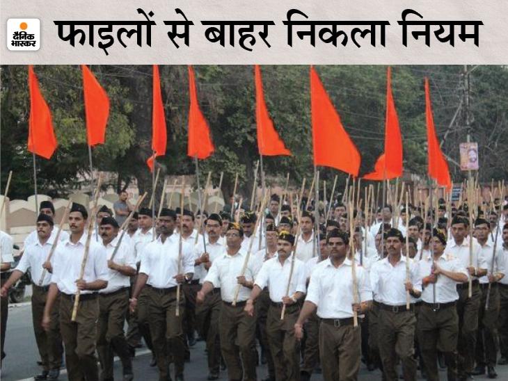 पक्ष में सोशल मीडिया पोस्ट की या कार्यक्रम में शामिल हुए तो कार्रवाई, 1981 में जारी सर्कुलर को बीजेपी शासन में भी नहीं बदला गया जयपुर,Jaipur - Dainik Bhaskar