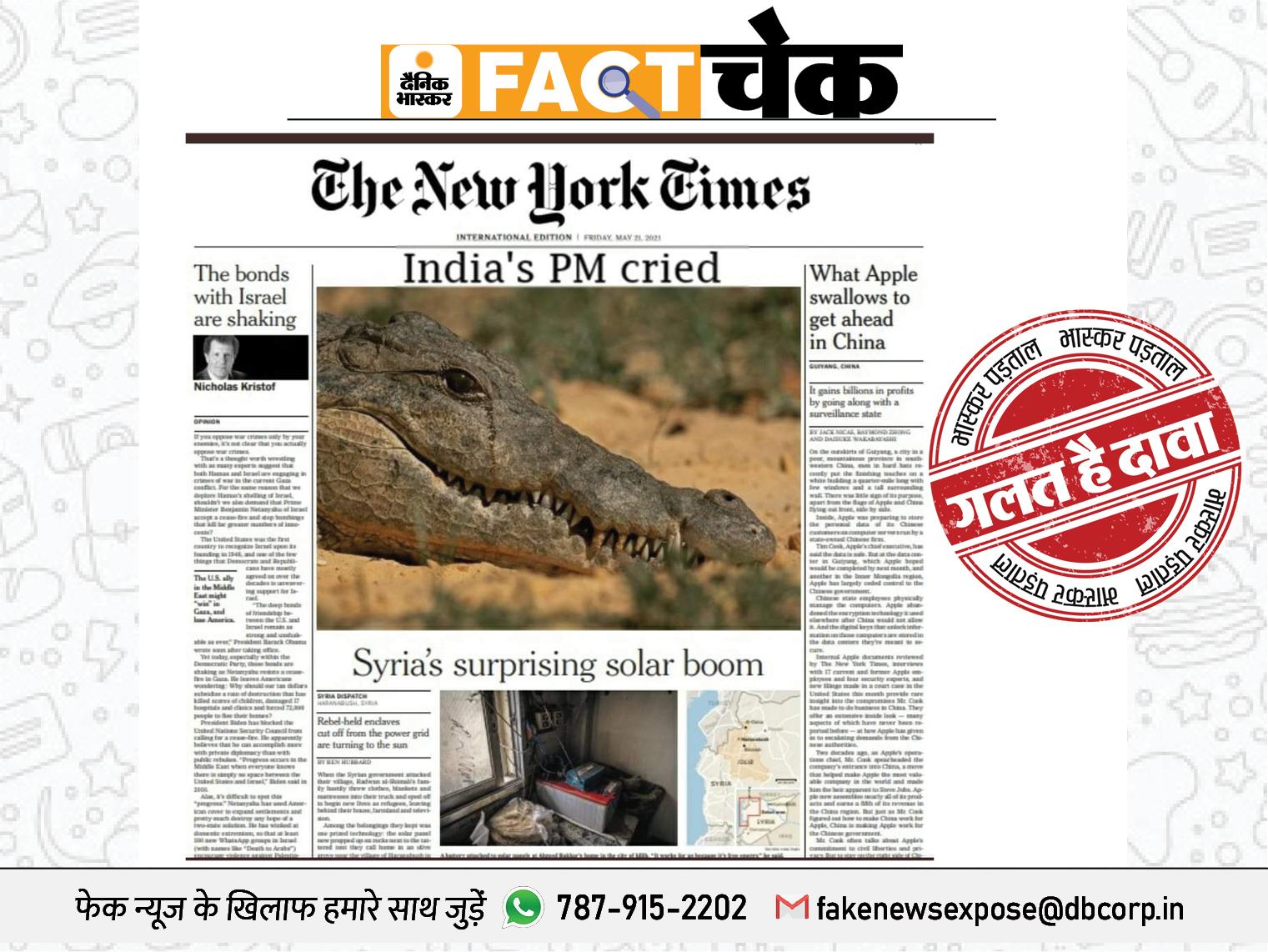 न्यूयार्क टाइम्स ने PM मोदी का मजाक उड़ाते हुए छापी आंसू बहाते मगरमच्छ की फोटो? जानिए इसकी सच्चाई|फेक न्यूज़ एक्सपोज़,Fake News Expose - Dainik Bhaskar