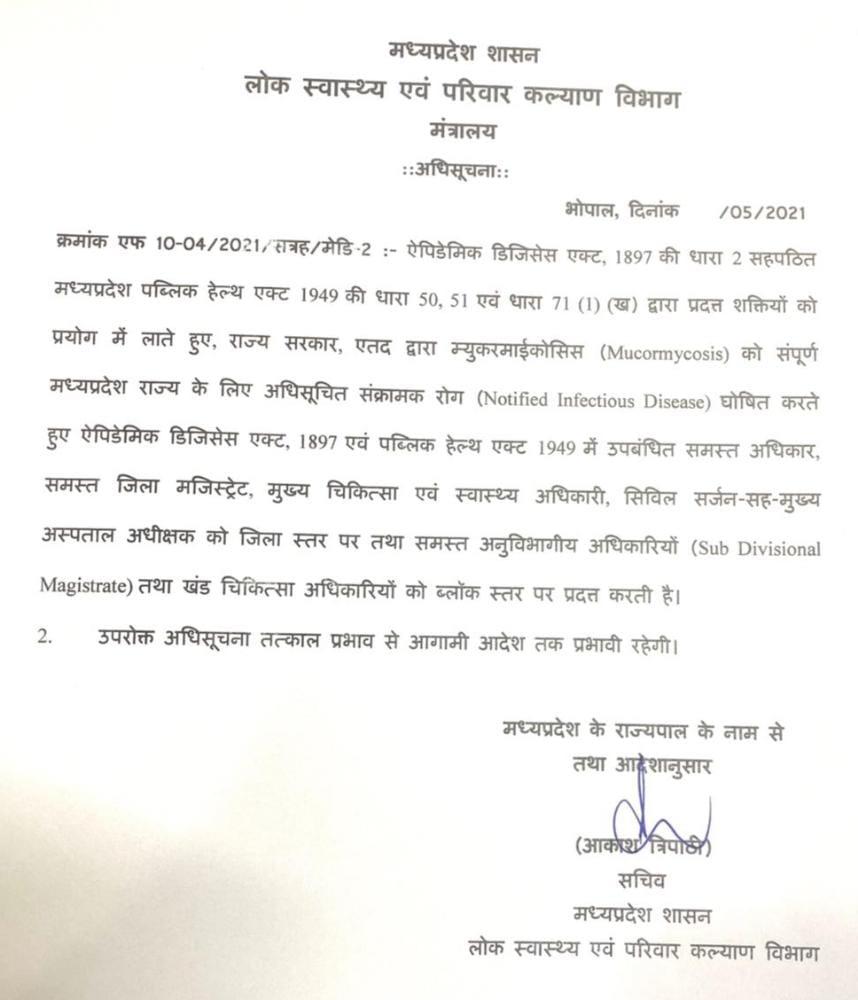 ब्लैक फंगस को महामारी एक्ट में शामिल करने का मध्य प्रदेश सरकार का आदेश।