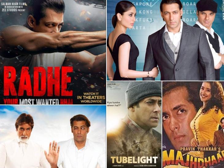 1.8 IMDB रेटिंग वाली 'राधे' बनी सलमान खान की सबसे कम रेटिंग वाली फिल्म, एक्टर की इन फिल्मों को भी नहीं मिला दर्शकों का प्यार बॉलीवुड,Bollywood - Dainik Bhaskar