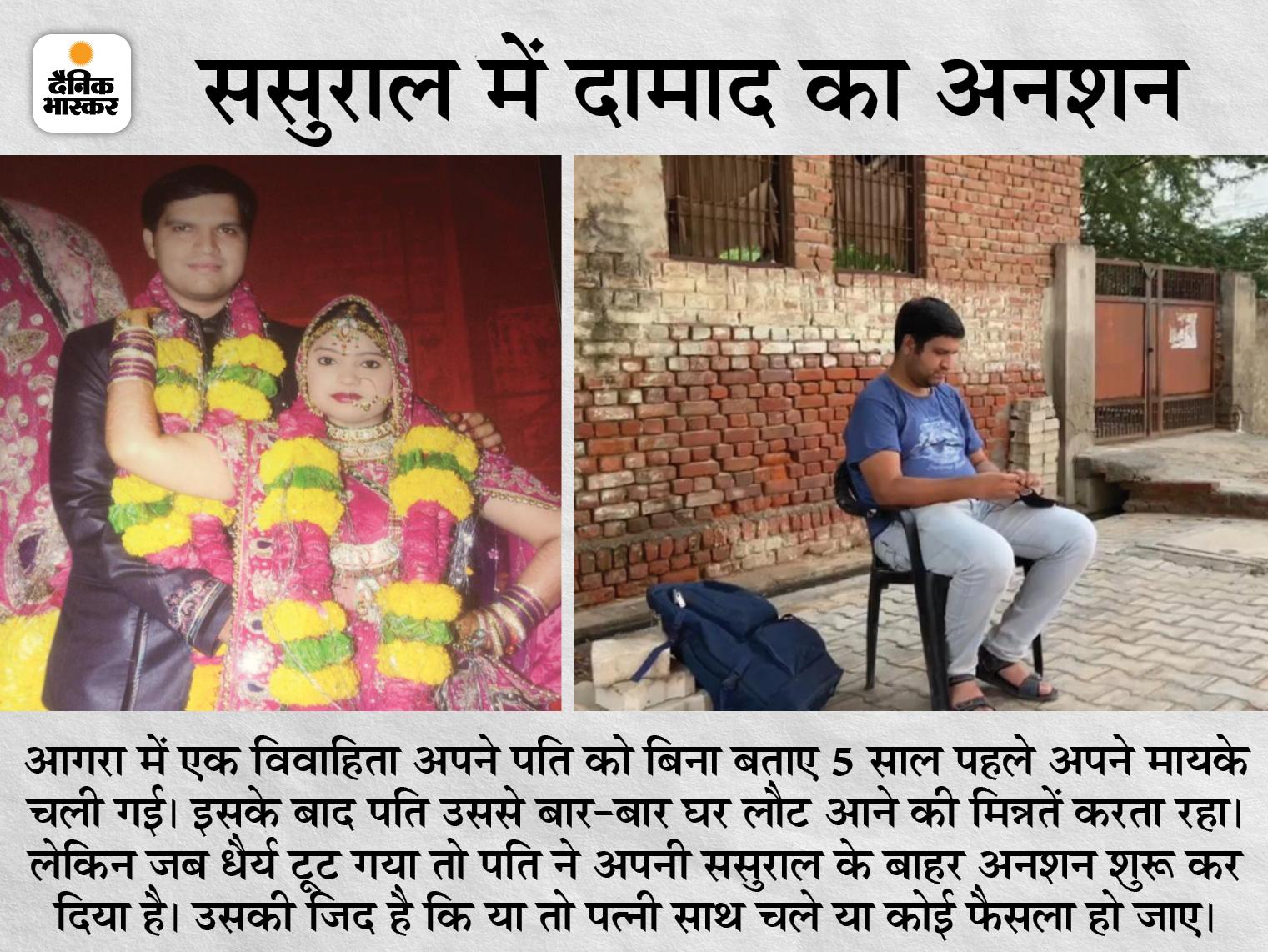 ब्यूटी पार्लर जाने के बहाने भागी थी पत्नी, 5 साल वापस नहीं आई, परेशान पति ने ससुराल के बाहर शुरू किया धरना उत्तरप्रदेश,Uttar Pradesh - Dainik Bhaskar