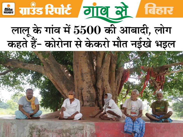 लालू के गांव में 60% लोगों का वैक्सीनेशन, लेकिन राबड़ी के गांव में सिर्फ 10% लोगों ने टीका लगवाया|देश,National - Dainik Bhaskar
