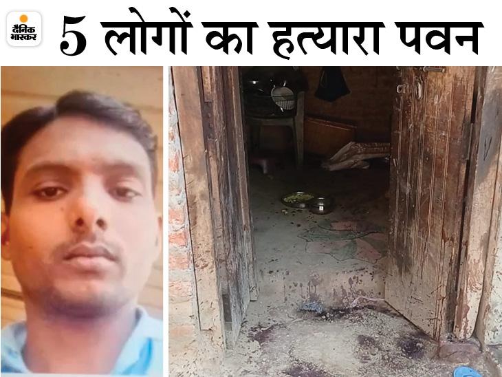हत्यारा पवन और घर जहां पर उसने 5 लोगों की हत्या की। - Dainik Bhaskar