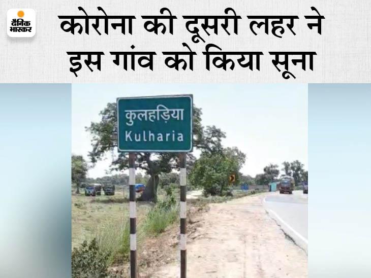 कुल्हड़िया गांव में दो महीने में 125 की मौत, एक ही घर से उठी 4 अर्थियां, सरकारी रिकॉर्ड में जिक्र भी नहीं|भोजपुर,Bhojpur - Dainik Bhaskar