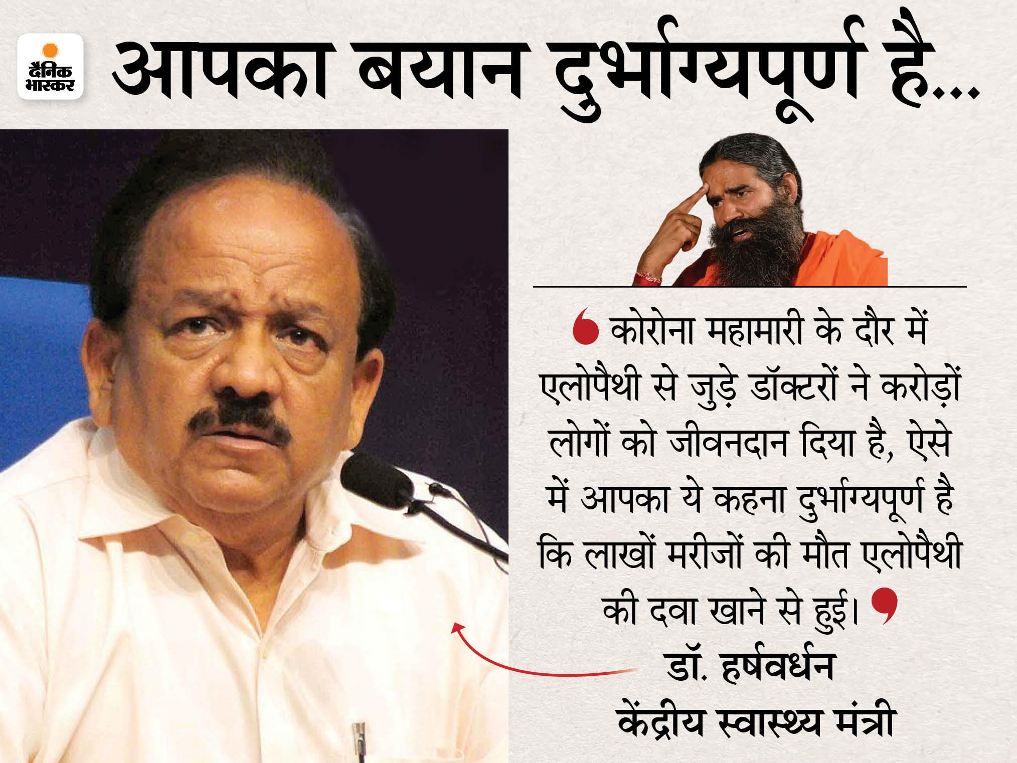 स्वास्थ्य मंत्री की चिट्ठी के बाद रामदेव ने एलोपैथी पर दिया बयान वापस लिया, अब बोले- इसने कई जानें बचाईं देश,National - Dainik Bhaskar