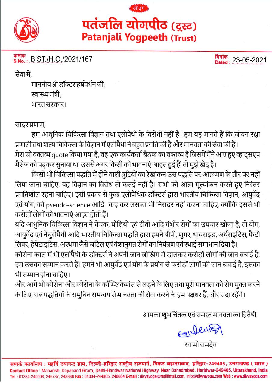 स्वास्थ्य मंत्री के पत्र के जवाब वाला यह लेटर योग गुरु रामदेव ने सोशल मीडिया पर पोस्ट किया है।