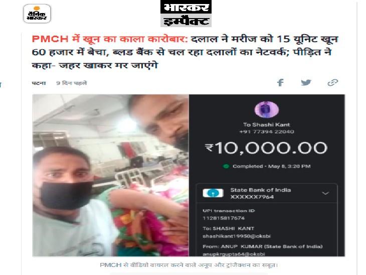 खून के काले कारोबार में बड़ी कार्रवाई, PMCH ब्लड बैंक के तीन कर्मियों को हटाया|पटना,Patna - Dainik Bhaskar