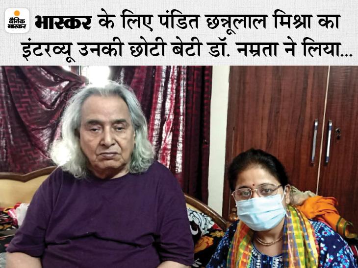 बोले- डॉक्टर ने मेरी बेटी को बचाने की कोशिश ही नहीं की, CM योगी प्राइवेट अस्पतालों की मनमानी और अमानवीयता पर अंकुश लगाएं|वाराणसी,Varanasi - Dainik Bhaskar