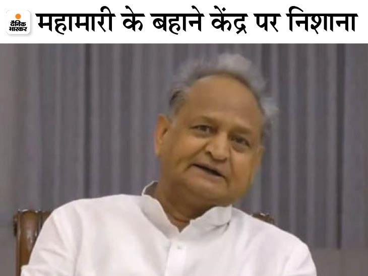 गहलोत बोले- कोरोना रूप बदलता है, अब बच्चों में भी फैल रहा है, इससे हरदम चौकन्ना रहना होगा जयपुर,Jaipur - Dainik Bhaskar