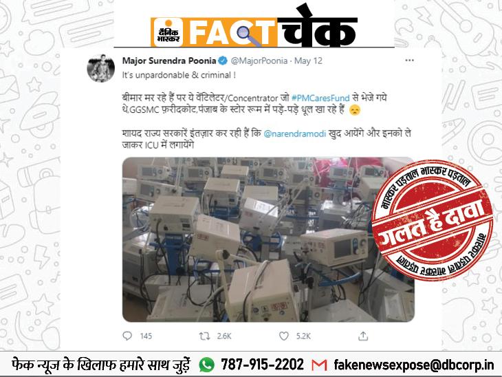 पीएम केयर फंड से भेजे गए वेंटिलेटर पंजाब के अस्पताल में खा रहे धूल? जानिए इस वायरल फोटो का सच फेक न्यूज़ एक्सपोज़,Fake News Expose - Dainik Bhaskar