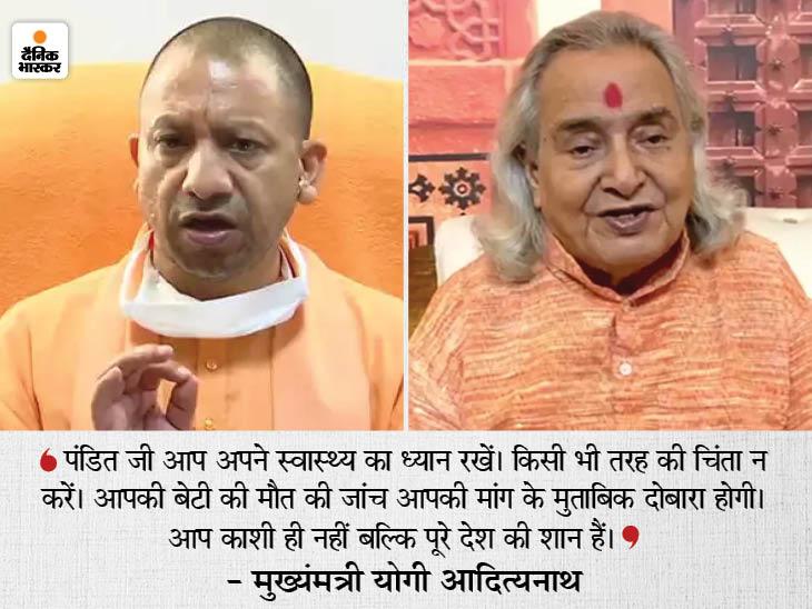 काशी पहुंचे CM योगी ने पंडित छन्नूलाल मिश्रा से मुलाकात की; बेटी की मौत की हाई लेवल जांच का भरोसा दिया वाराणसी,Varanasi - Dainik Bhaskar