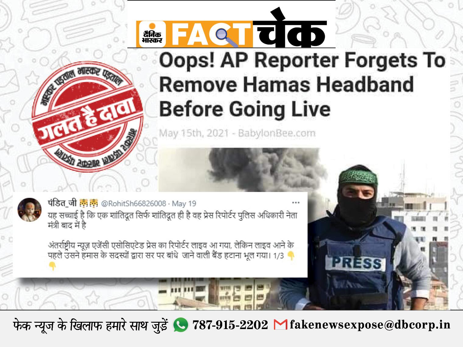 एपी प्रेस रिपोर्टर ने गाजा में रिपोर्टिंग के दौरान पहना हमास का सर पर बांधने वाला बैंड? जानिए इस वायरल पोस्ट का सच फेक न्यूज़ एक्सपोज़,Fake News Expose - Dainik Bhaskar