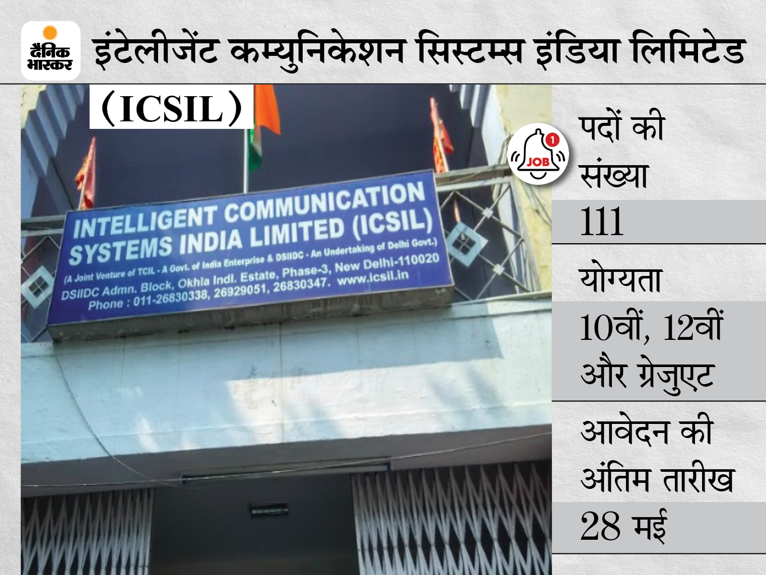 इंटेलीजेंट कम्युनिकेशन सिस्टम्स इंडिया ने ड्राइवर समेत 111 पदों पर भर्ती के लिए जारी किया नोटिफिकेशन, 28 मई तक ऑनलाइन करें अप्लाई|करिअर,Career - Dainik Bhaskar