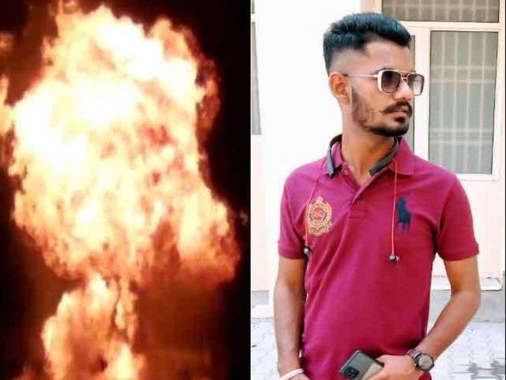 विस्फोट होने से आग भड़क गई थी, जिसमें युवक बुरी तरह झुलस गया था। - Dainik Bhaskar