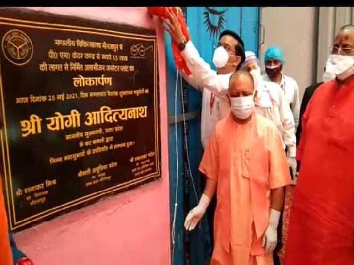 मुख्यमंत्री ने मां विंध्यवासिनी के दरबार में किया दर्शन; आक्सीजन प्लांट का शुभारंभ करने के बाद कहा- कोरोना गांवों में आकर ही परास्त हुआ|वाराणसी,Varanasi - Dainik Bhaskar