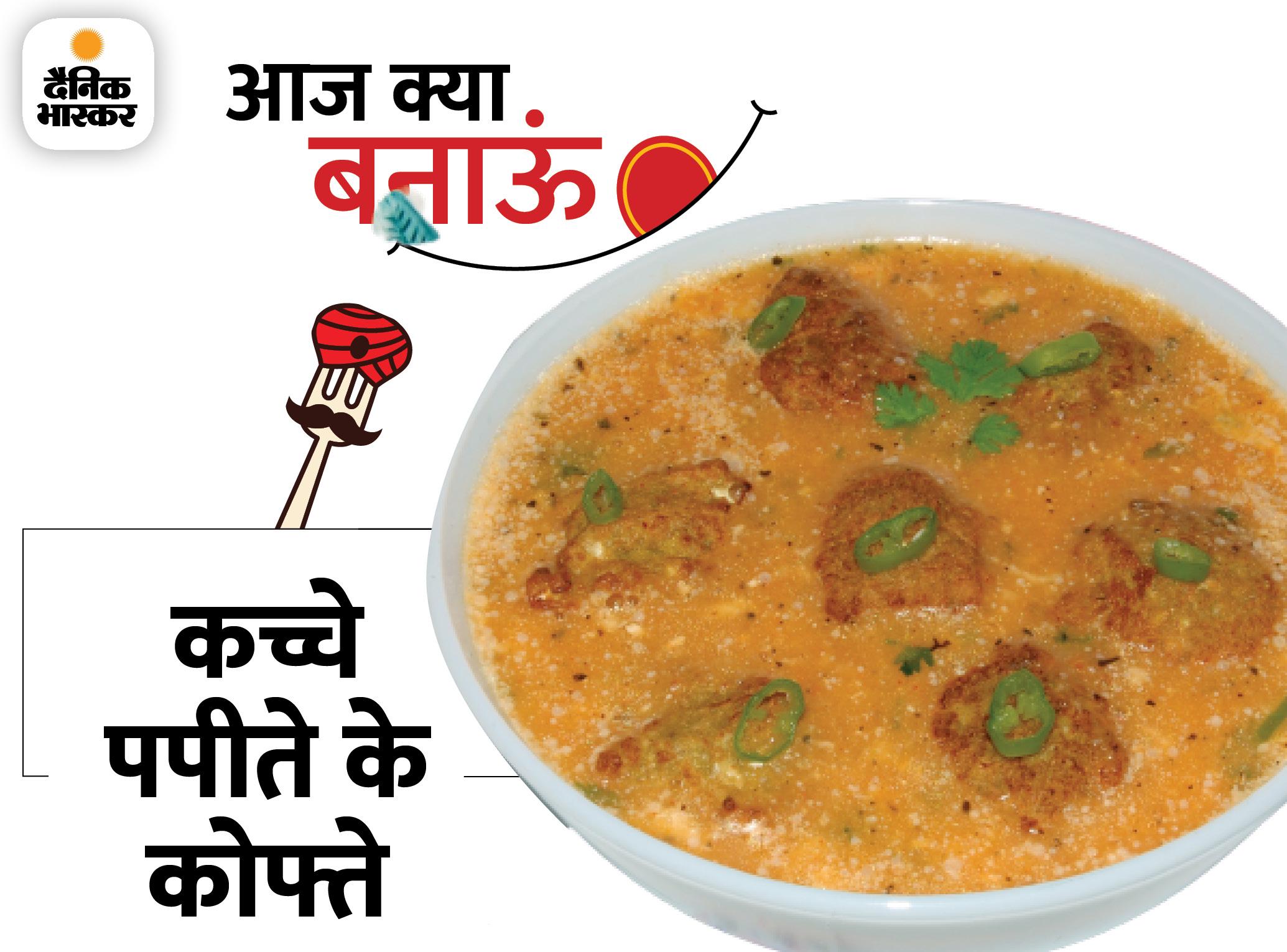 कुछ डिफरेंट खाने का मन हो तो कच्चे पपीते के कोफ्ते बनाएं, घर आए मेहमानों को भी पसंद आएगी ये डिश|लाइफस्टाइल,Lifestyle - Dainik Bhaskar