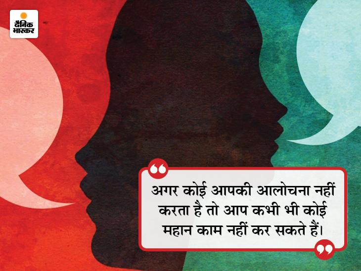 अगर कोई आपकी आलोचना नहीं करता है तो आप कभी भी कोई महान काम नहीं कर सकते हैं|धर्म,Dharm - Dainik Bhaskar