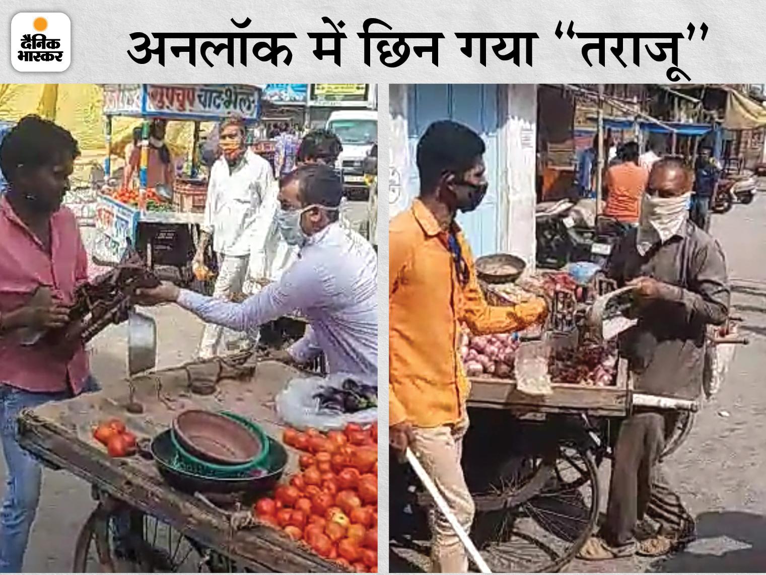 शास्त्री बाजार के पास ठेले वालों को खदेड़ा, तराजू भी छीन लिया; कारोबारियों ने घेरा तो कहा- सोशल डिस्टेंसिंग का पालन करा रहे हैं|रायपुर,Raipur - Dainik Bhaskar