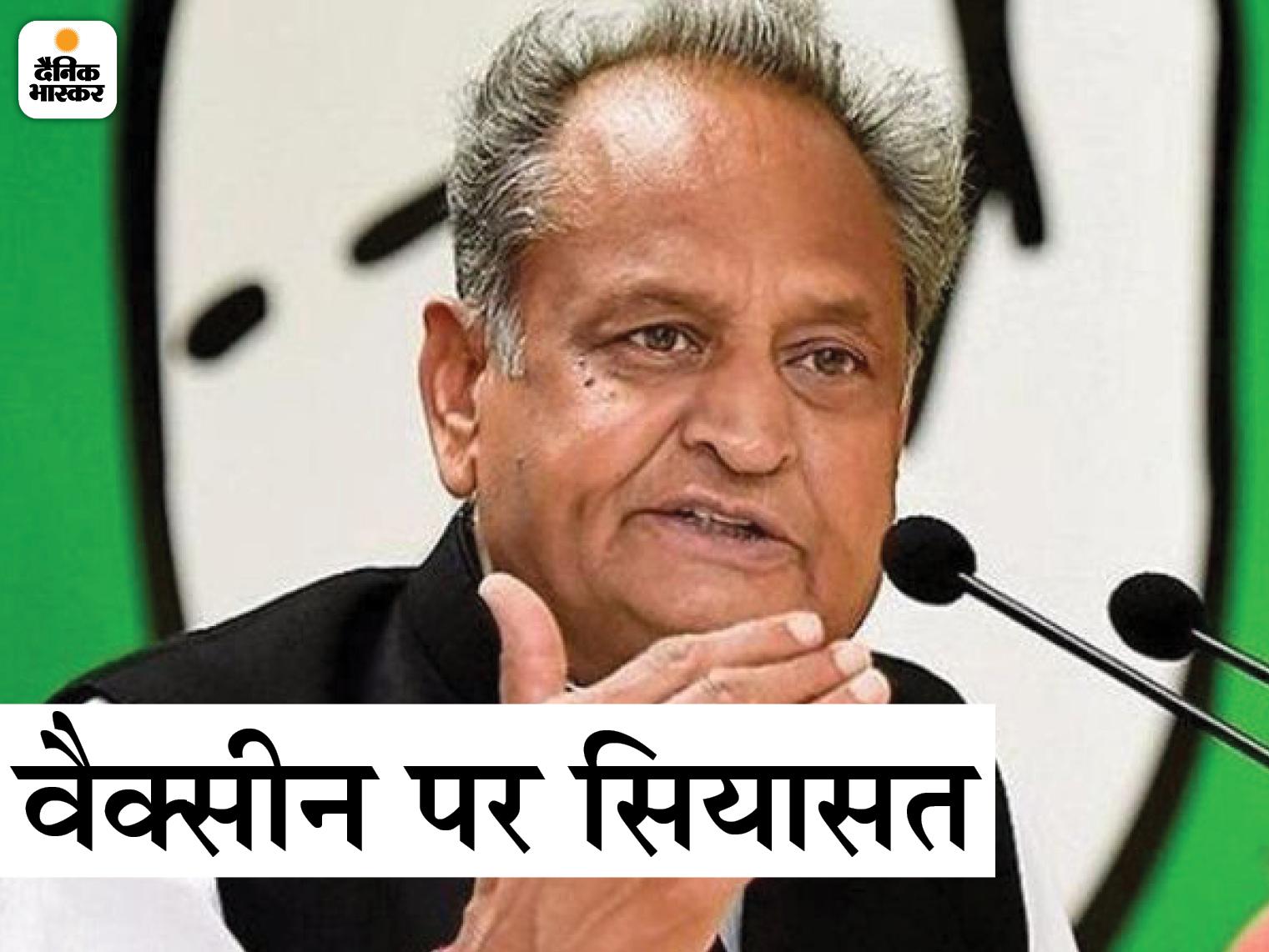 गहलोत बोले-गलत बयानबाजी न करें डॉ. हर्षवर्धन, जब देश में ऑक्सीजन की कमी थी तो कह रहे थे पर्याप्त ऑक्सीजन है, अब कह रहे हैं वैक्सीन पर्याप्त है|जयपुर,Jaipur - Dainik Bhaskar