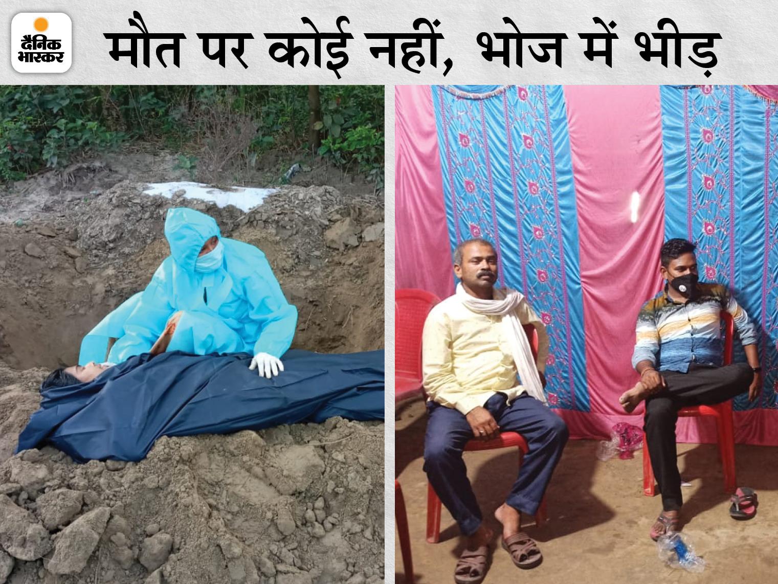 अररिया में जिस महिला की लाश को बेटी ने अकेले दफनाया, उसी के श्राद्ध भोज में पहुंच गए 150 लोग|बिहार,Bihar - Dainik Bhaskar
