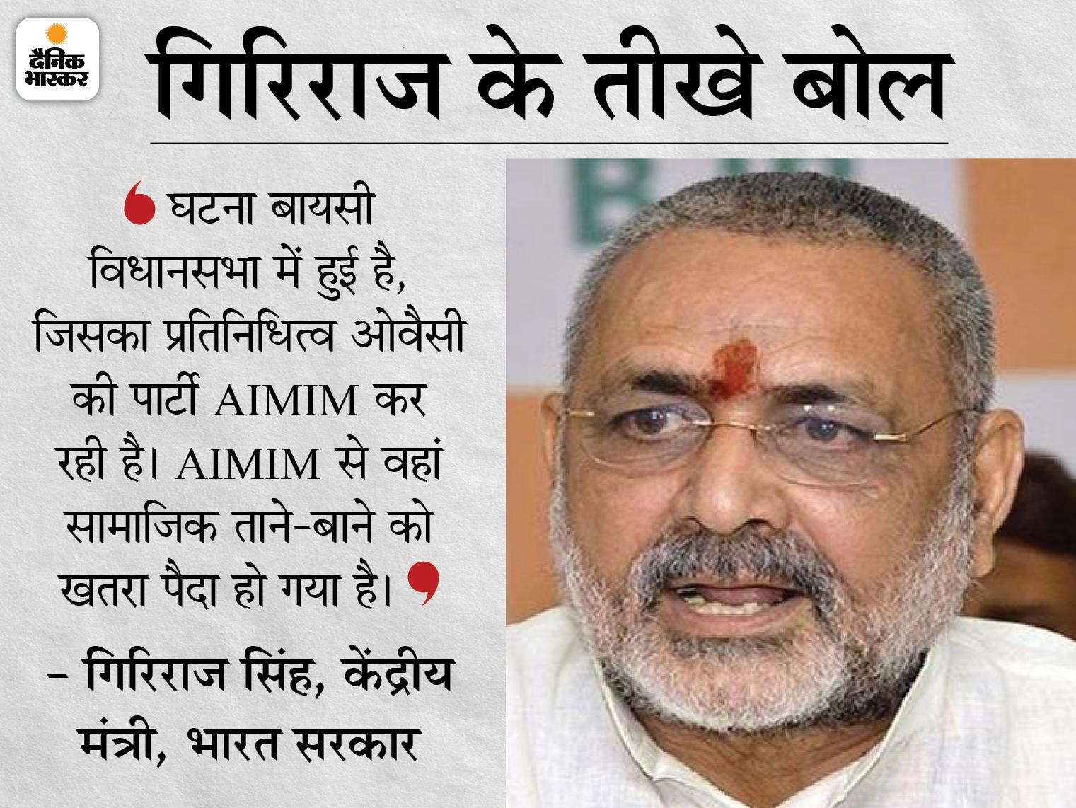 केंद्रीय मंत्री गिरिराज सिंह बोले- मुसलमानों पर हमला हुआ होता तो राहुल गांधी पहुंच जाते; ओवैसी इनके नेता, इसलिए समाज को खतरा बिहार,Bihar - Dainik Bhaskar