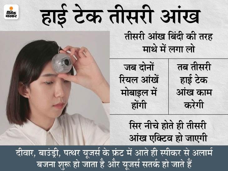 इससे बिना किसी से टकराए स्मार्टफोन को देखते हुए चल सकेंगे, सिर नीचे होते ही ऑटोमेटिक एक्टिव हो जाएगी टेक & ऑटो,Tech & Auto - Dainik Bhaskar