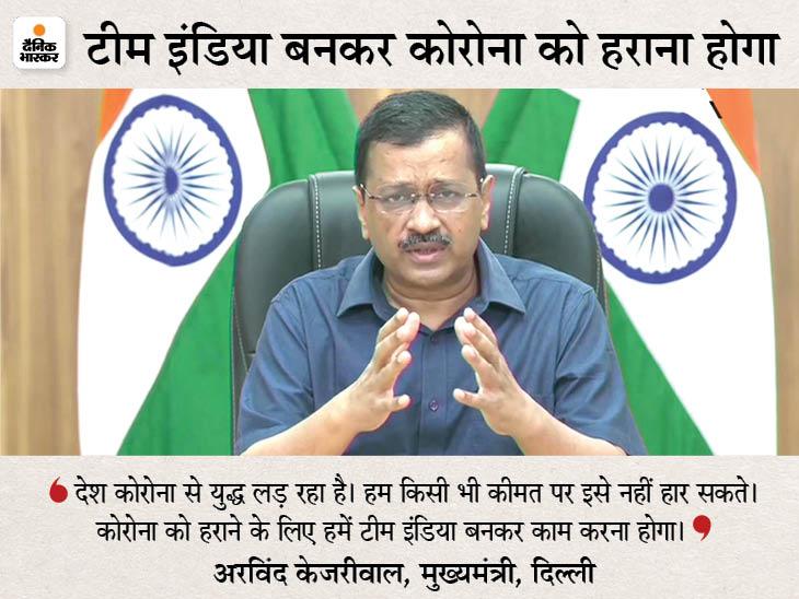 Arvind kejriwal News and Updates   Delhi's CM said India delayed starting vaccination programme by 6 months   दिल्ली के CM बोले- केंद्र ने वैक्सीन का जिम्मा राज्यों पर छोड़ा, पाकिस्तान युद्ध कर दे तो क्या राज्यों को हथियार जुटाने के लिए कहा जाता