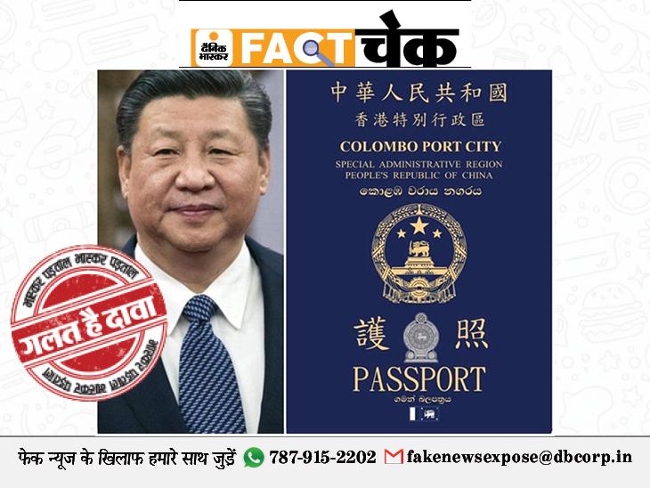 चाइना ने अपने नाम सेजारी किया श्रीलंका के कोलम्बोपोर्ट सिटी का पासपोर्ट? जानिए इस वायरल फोटो का सच|फेक न्यूज़ एक्सपोज़,Fake News Expose - Dainik Bhaskar