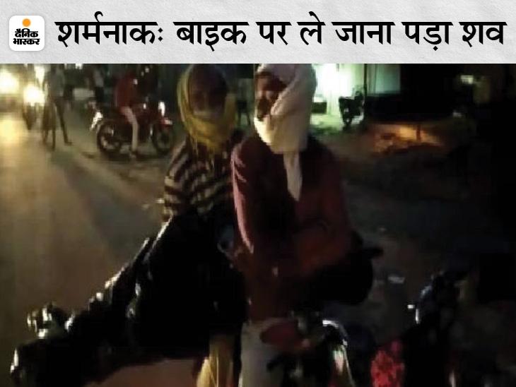 सांप के डंसने से महिला की मौत; पोस्टमार्टम के बाद शव वाहन नहीं मिला तो बाइक पर चार किलोमीटर ले जाना पड़ी डेड बॉडी|रीवा,Rewa - Dainik Bhaskar