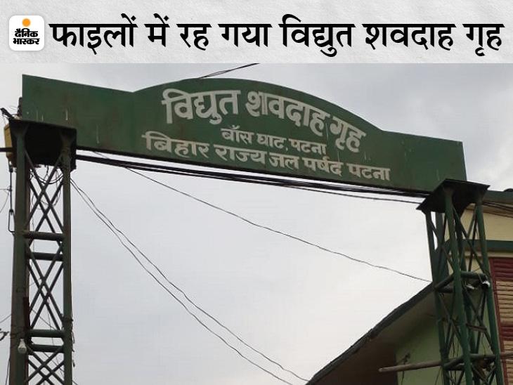 अभी पटना में बांस घाट, गुल्बी घाट में दो-दो और खाजेकलां में एक विद्युत शवदाह केन्द्र काम कर रहा है। - Dainik Bhaskar