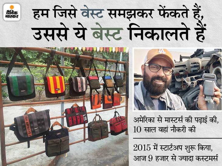 पुरानी कार की सीट बेल्ट और वेस्ट मटेरियल से बनाते हैं इको फ्रेंडली बैग; लाखों में कमाई, 15 लोगों को नौकरी भी दी DB ओरिजिनल,DB Original - Dainik Bhaskar