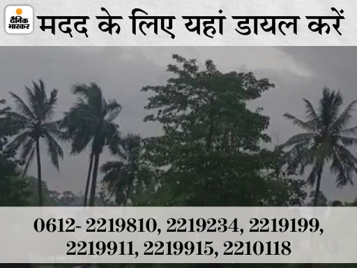 बांका-जमुई से एंट्री, पटना समेत 34 जिलों में तेज बारिश शुरू; मौसम विभाग ने कहा- यास कमजोर हुआ, लेकिन 48 घंटे तक असर रहेगा|बिहार,Bihar - Dainik Bhaskar