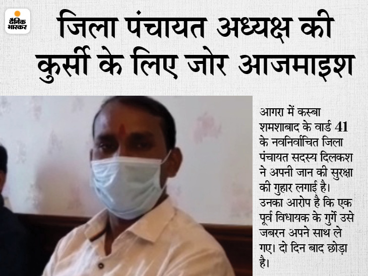 आगरा में जिला पंचायत सदस्य ने पूर्व विधायक पर लगाया अपहरण का आरोप; कहा- गुर्गों ने पुत्र वधू को वोट देने का दबाव बनाया|आगरा,Agra - Dainik Bhaskar