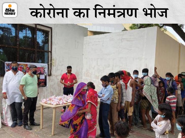 पटना में खाना लेने की लाइन में टूट रही गाइडलाइन, DM आवास से चंद कदम की दूरी पर सोशल डिस्टेंसिंग फेल, मास्क भी नहीं|बिहार,Bihar - Dainik Bhaskar
