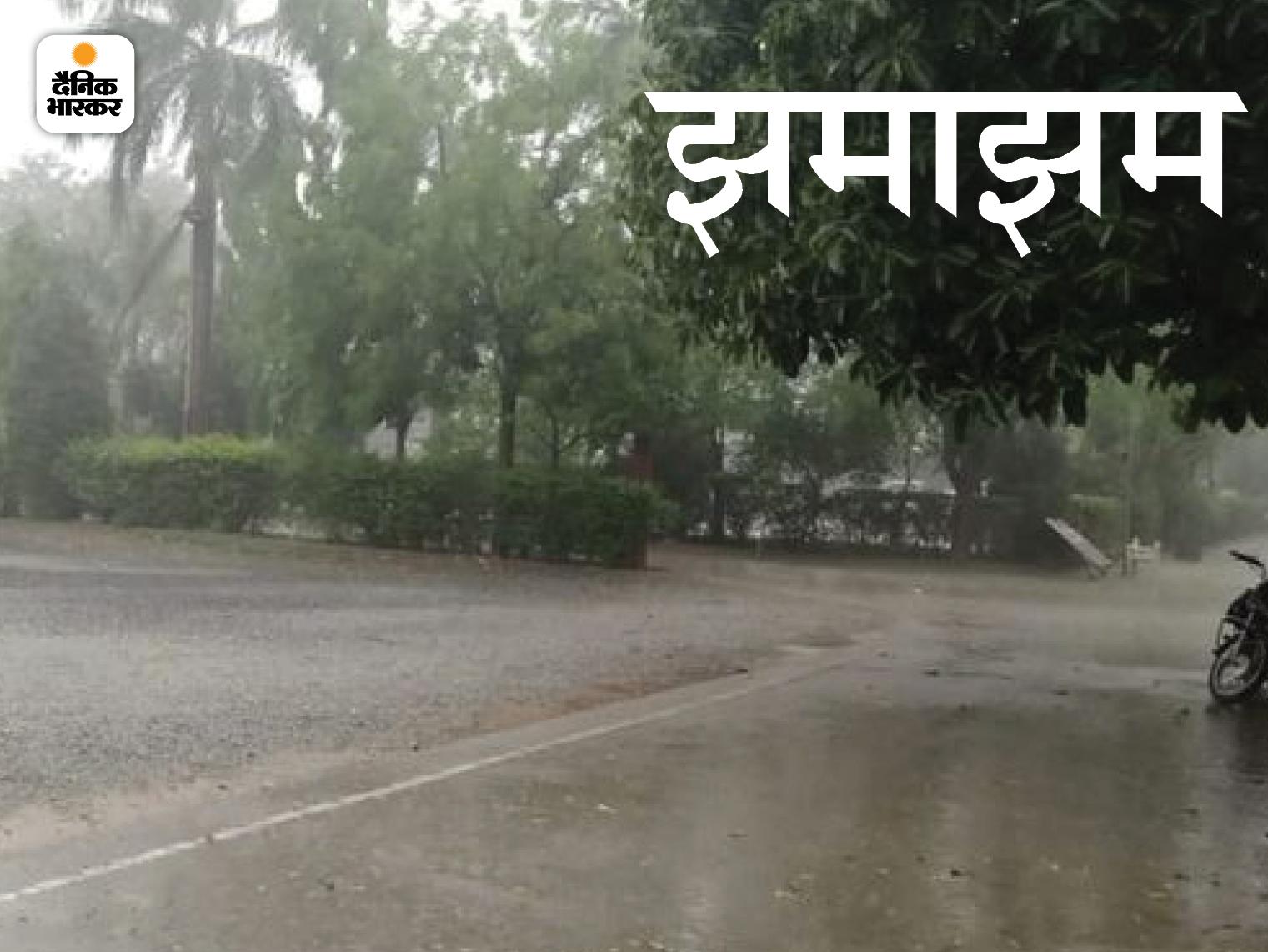 उदयपुर, बांसवाड़ा, चित्तौड़गढ़, सिरोही में आंधी-बारिश; 50 KM गति से चली तेज हवा, चित्तौड़ में दीवार गिरने से महिला घायल; जोधपुर, बीकानेर, जयपुर और अजमेर संभाग में उमस ने किया बेचैन|राजस्थान,Rajasthan - Dainik Bhaskar