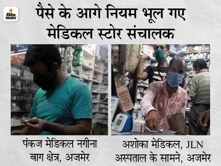 मेडिकल स्टोर्स पर दबिश, जांच में सामने आई वही हकीकत; बिना डॉक्टर की पर्ची के दी दर्द निवारक व एन्टीबायोटिक अजमेर,Ajmer - Dainik Bhaskar