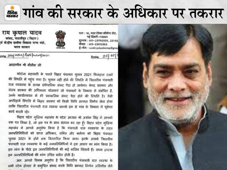रामकृपाल यादव ने CM को लिखी चिट्ठी, कहा- जब तक चुनाव नहीं होते तब तक पुराने जनप्रतिनिधियों के पास रहे अधिकार|पटना,Patna - Dainik Bhaskar