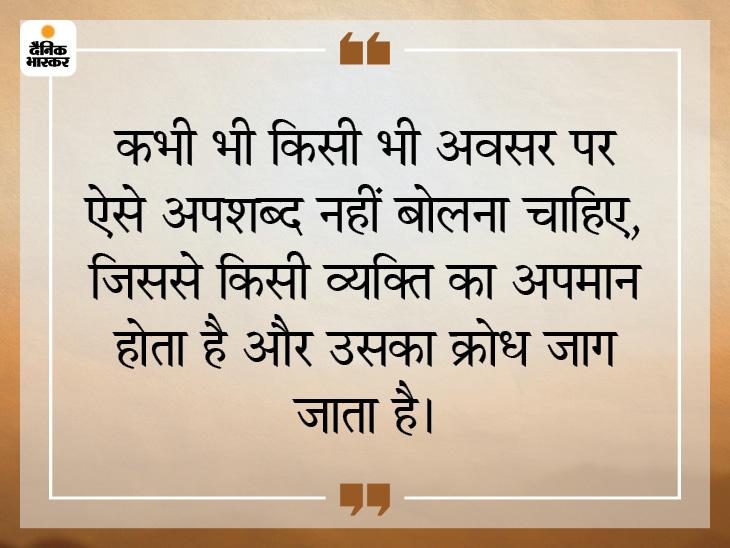 अपशब्द कहते समय ध्यान रखें कि उसमें व्यंग्य हो, संकेत हो, लेकिन सामने वाले का अपमान न हो|धर्म,Dharm - Dainik Bhaskar