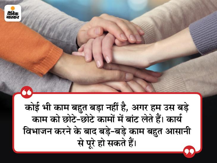 कोई भी महान उपलब्धि छोटे-छोटे लक्ष्य पूरे करने के बाद ही मिलती है|धर्म,Dharm - Dainik Bhaskar
