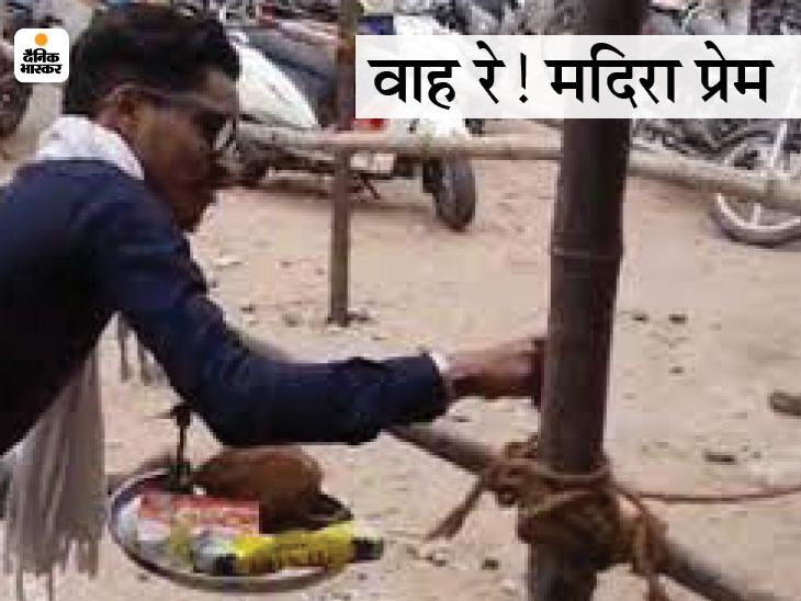 बिलासपुर में शराब दुकान खुली तो युवक ने नारियल फोड़ कर उतारी आरती, लोगों को बांटा प्रसाद; सरकार के लगाए जयकारे|छत्तीसगढ़,Chhattisgarh - Dainik Bhaskar