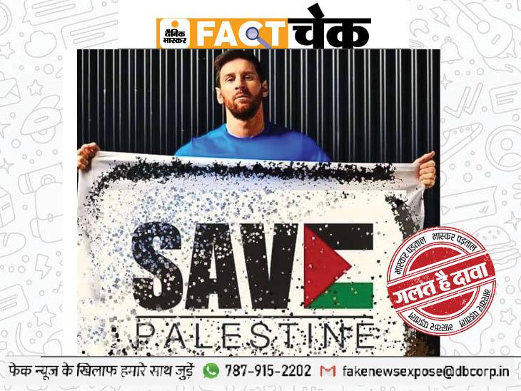 फुटबॉल के स्टार खिलाड़ी लियोनल मेसी ने किया फिलिस्तीनका समर्थन? जानिए इस वायरल फोटो का सच फेक न्यूज़ एक्सपोज़,Fake News Expose - Dainik Bhaskar