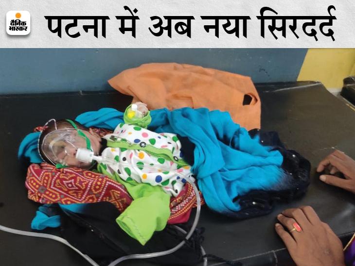 कोरोना की तीसरी लहर में मासूमों का कैसे इलाज करेगा बिहार का सबसे बड़ा हॉस्पिटल PMCH, शिशु रोग विभाग में नमी से बन रहे ग्रीन फंगस|बिहार,Bihar - Dainik Bhaskar