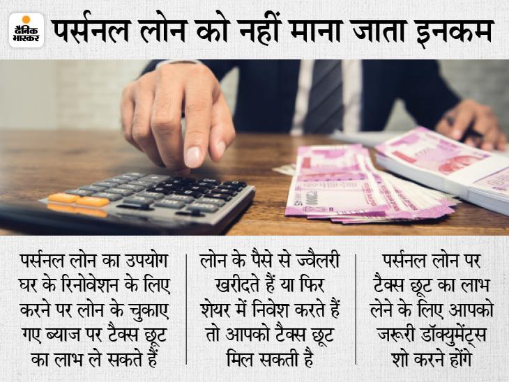 पर्सनल लोन पर चुकाए गए ब्याज पर भी ले सकते हैं टैक्स छूट, यहां जानें कब मिलेगा इसका फायदा|बिजनेस,Business - Dainik Bhaskar