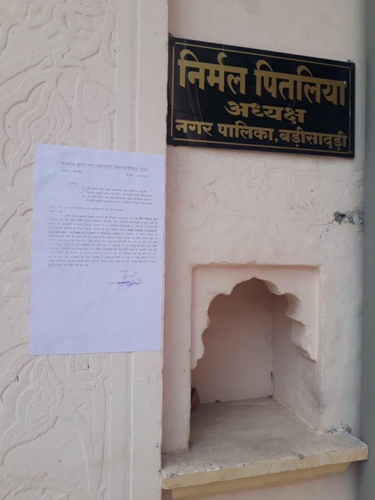 बड़ीसादड़ी पालिकाध्यक्ष के खिलाफ ट्रेप कार्रवाई में मकान की तलाशी में मिले थे पिस्तौल और कारतूस, लाइसेंस नहीं देने पर घर पर लगाया नोटिस चित्तौड़गढ़,Chittorgarh - Dainik Bhaskar