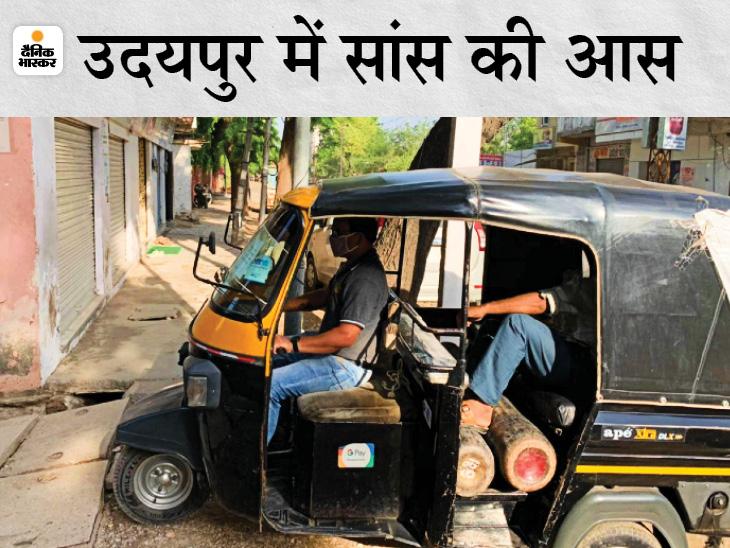 कोरोना पीड़ितों को अस्पताल में बेड नहीं मिल रहे थे, तड़पते देखा तो 300 से ज्यादा लोगों तक पहुंचा दिए ऑक्सीजन के सिलेंडर|उदयपुर,Udaipur - Dainik Bhaskar
