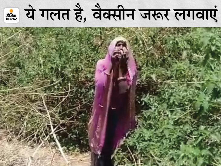 लोगों ने समझा किसी महिला की लाश पड़ी है, पास जाकर देखा तो जिंदा थी; बोली- टीका लगाऊंगी तो मर जाऊंगी चित्तौड़गढ़,Chittorgarh - Dainik Bhaskar