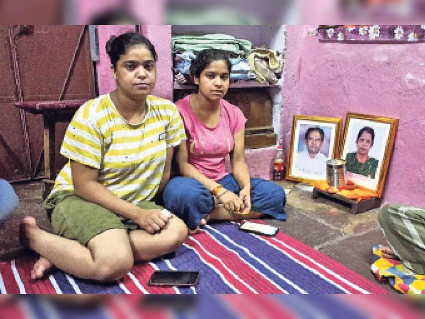 महज एक माह के अंतराल में दाे बेटियाें के सिर से माता-पिता का साया उठ गया। - Dainik Bhaskar