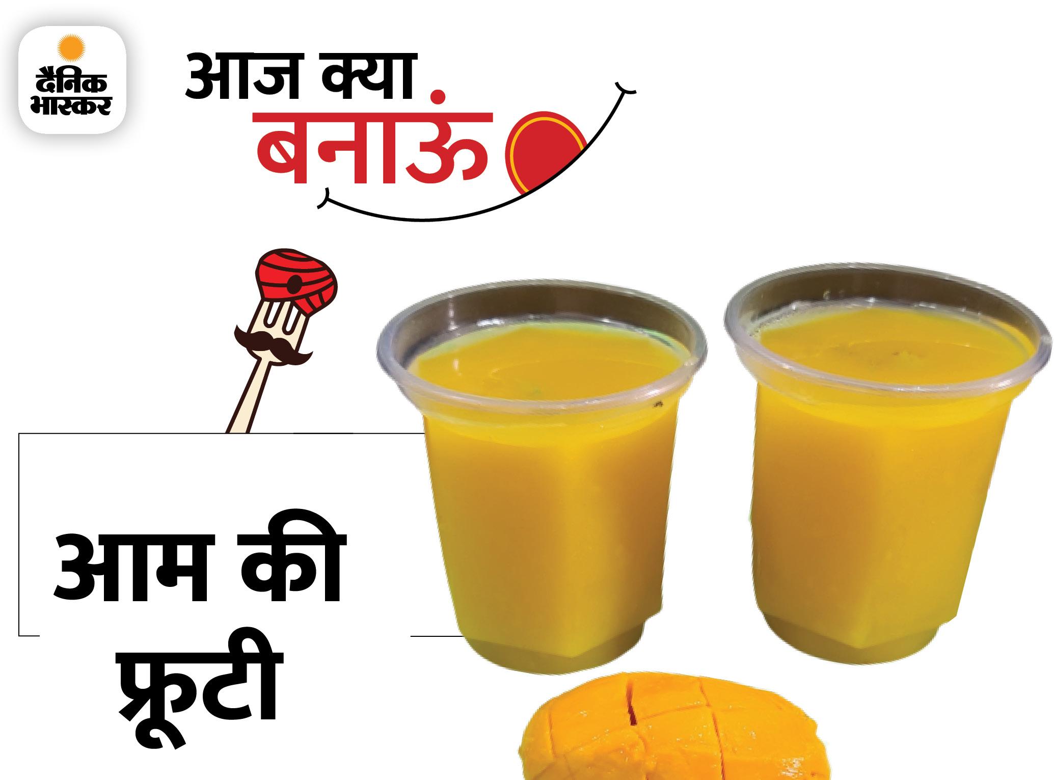 समर स्पेशल आम की फ्रूटी बनाने की आसान रेसिपी, सिर्फ 10 मिनट में हो जाएगी तैयार लाइफस्टाइल,Lifestyle - Dainik Bhaskar