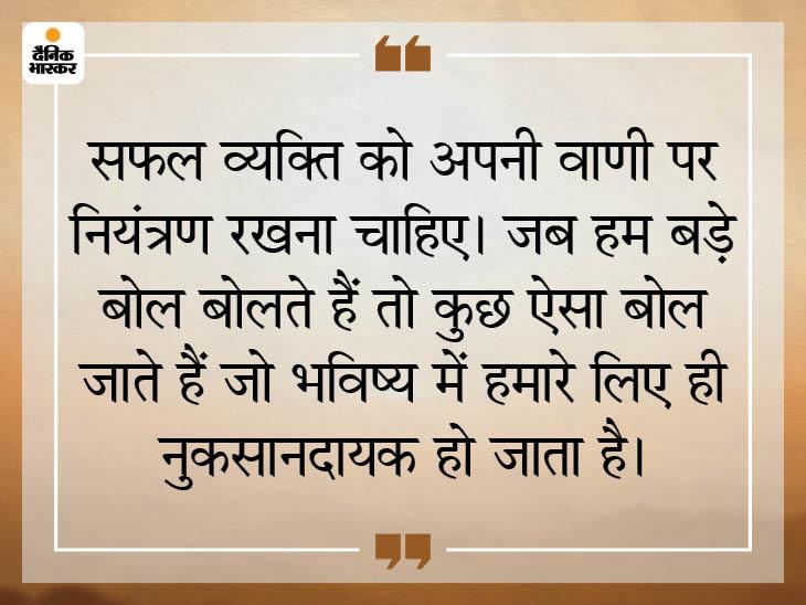 जब भी कोई बड़ी सफलता मिले तो बड़े बोल न बोलें और अहंकार से बचें|धर्म,Dharm - Dainik Bhaskar