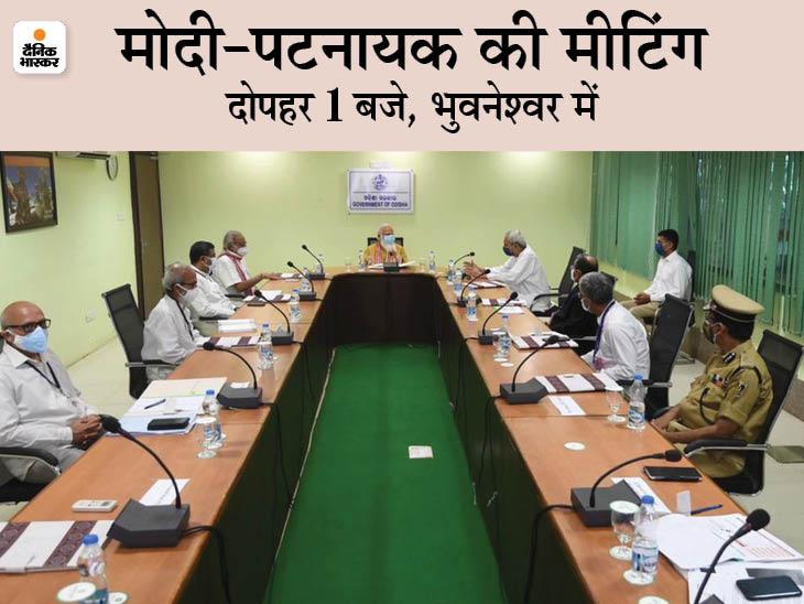 PM मोदी ने 28 मई को ओडिशा में तूफान यास से बने हालात की रिव्यू मीटिंग की। भुवनेश्वर में दोपहर एक बजे हुई इस बैठक में उन्होंने मुख्यमंत्री नवीन पटनायक से राज्य में हुए नुकसान के बारे में जानकारी ली।